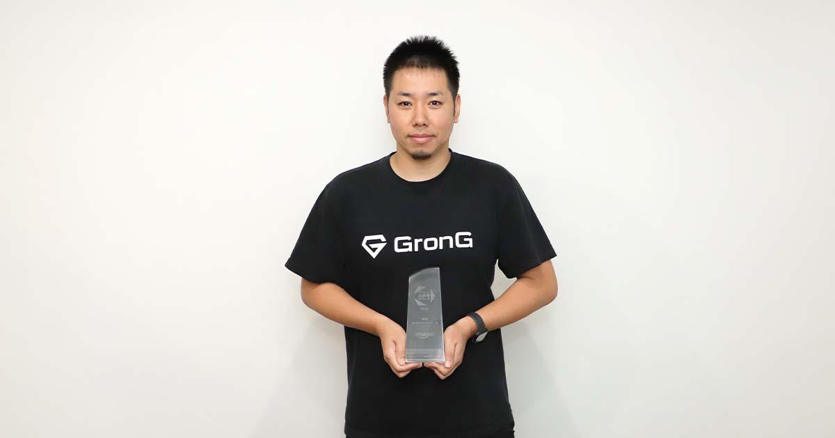 grong-shop-award